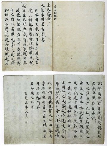 A 1266 letter from Kublai Khan to the Japanese emperor threatening use of force