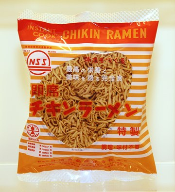 The packaging of the first chicken instant ramen in 1958